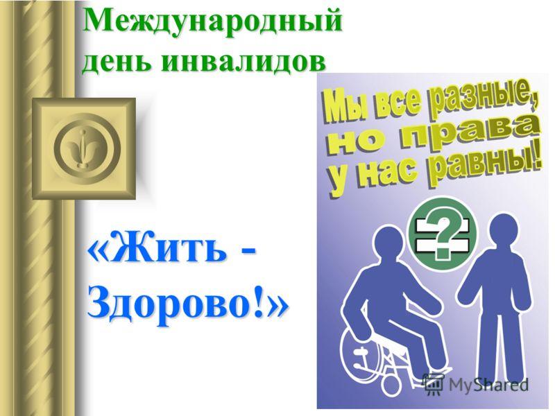 Христианские картинки прикольные 3 декабря с днем инвалидов, картинках